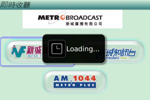 Metro Radio HK version for blackberry app Screenshot