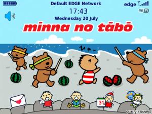 Minna No Tabo Wallpaper   Search Results   Calendar 2015