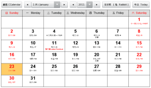 Lunar Calendar » Free blackberry Apps download